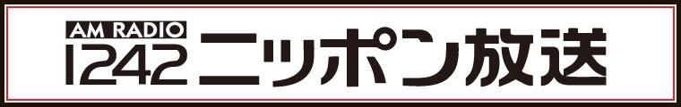 ニッポン放送ラジオ特集人気商品一覧