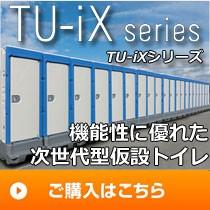 新商品の仮設トイレ用消臭液のバイオジーシー600です。