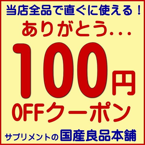 ありがとう...100円OFFクーポン!当店全品で直ぐに使える!