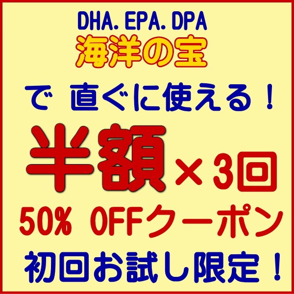 初回お試し限定!DHAサプリ「海洋の宝」で使える半額、50%×3回お値引クーポン!
