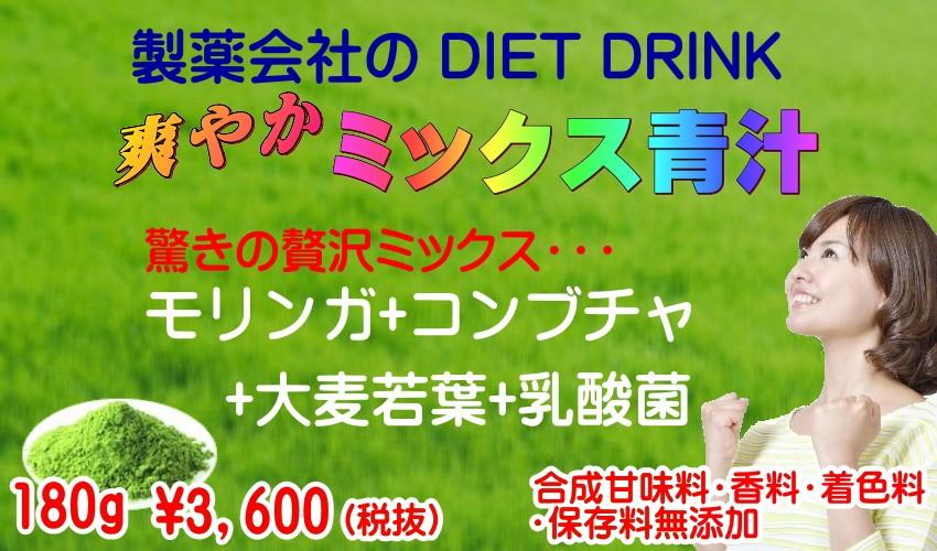 モリンガ コンブチャ 爽やかミックス青汁01
