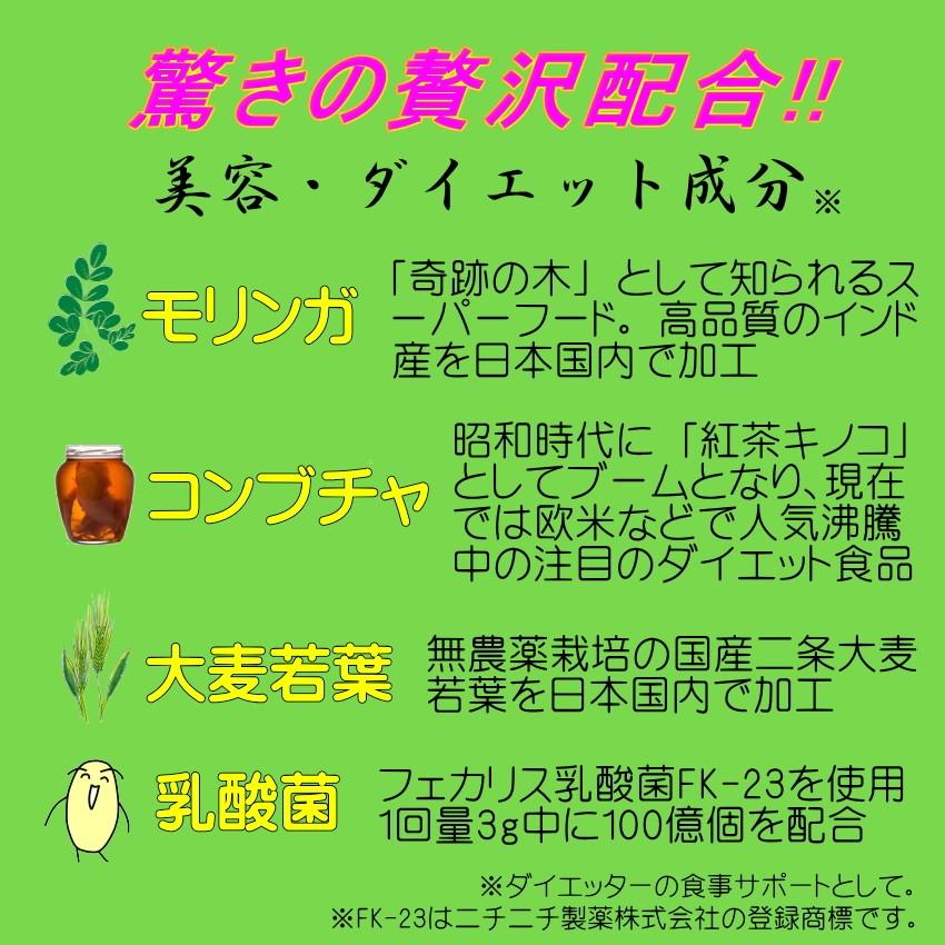 モリンガ コンブチャ 爽やかミックス青汁03