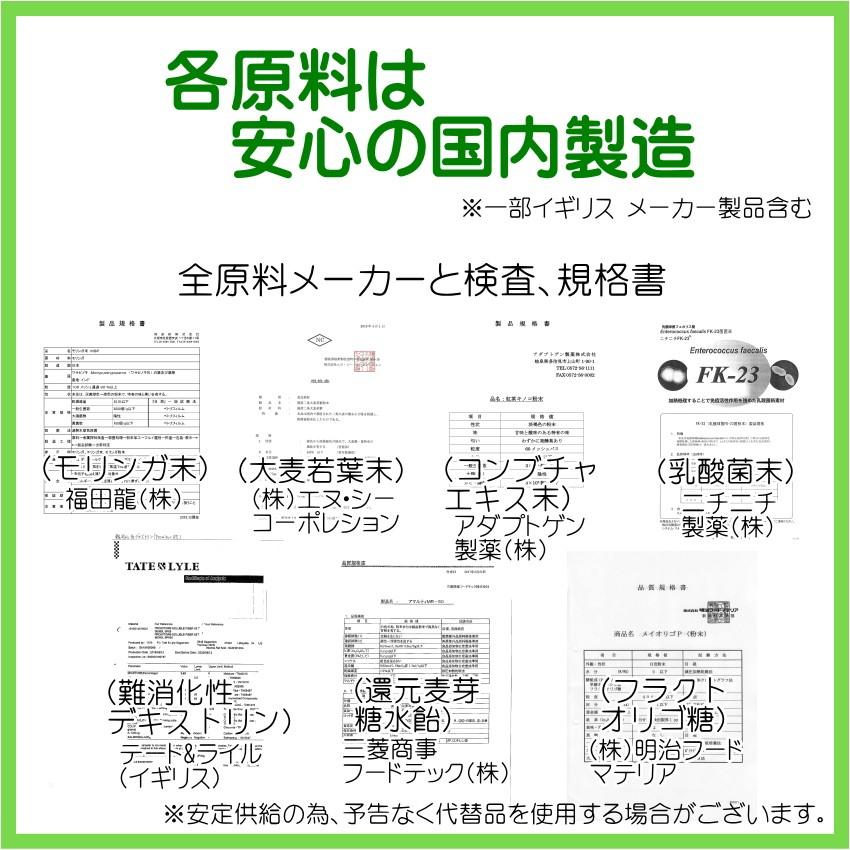 モリンガ コンブチャ 爽やかミックス青汁06