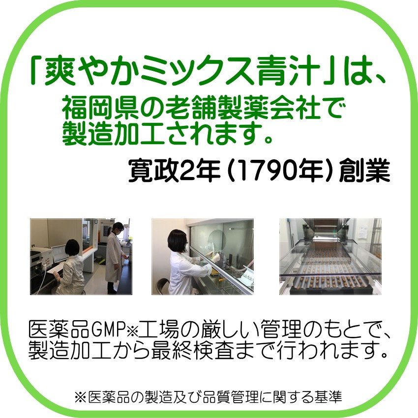 モリンガ コンブチャ 爽やかミックス青汁07