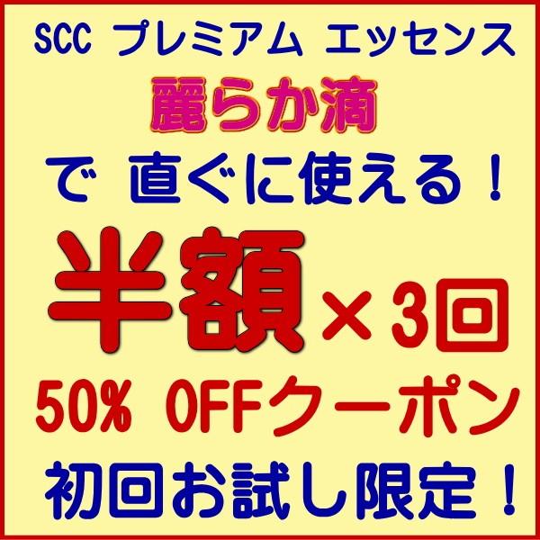 初回お試し限定!ヒト幹細胞美容液「麗らか滴」で使える半額、50%×3回お値引クーポン!