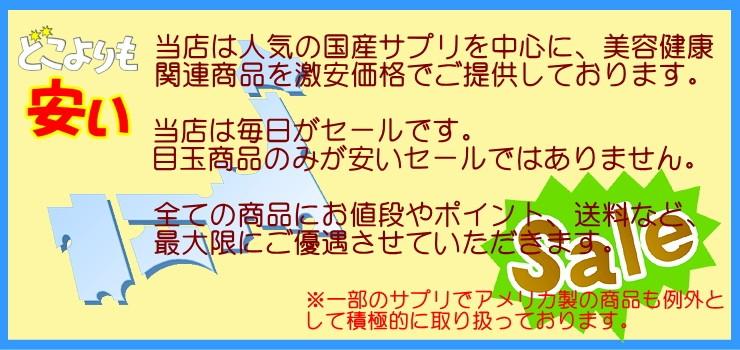 サプリメントの健食良品〜トップバナー1