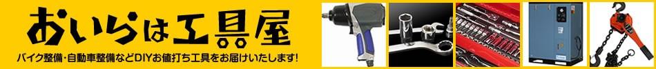 おいらの工具屋は自動車整備・バイク整備などDIY工具をお届けします