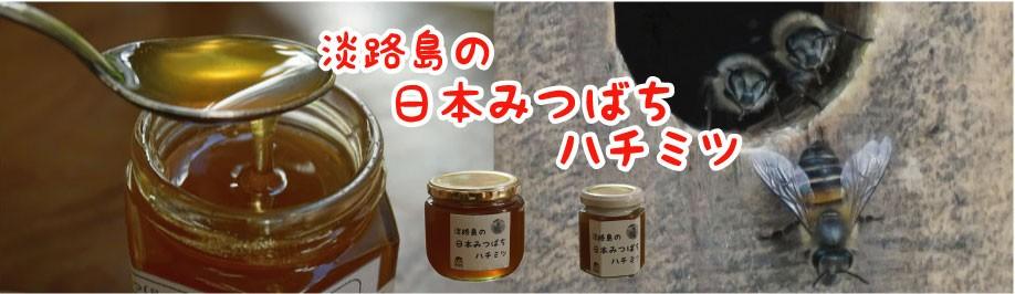 淡路島の日本みつばち ハチミツ