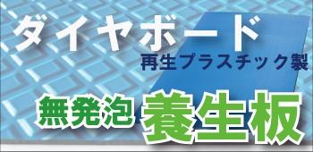 床養生板ダイヤボード・RPボード