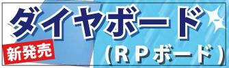 ポリエチレン養生敷板・ダイヤボード・RPボード