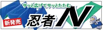 クッションマット忍者N