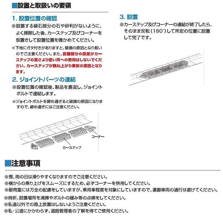 カーステップ説明3