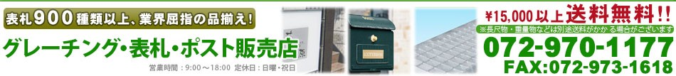 デザイン表札・郵便ポスト・グレーチングの販売