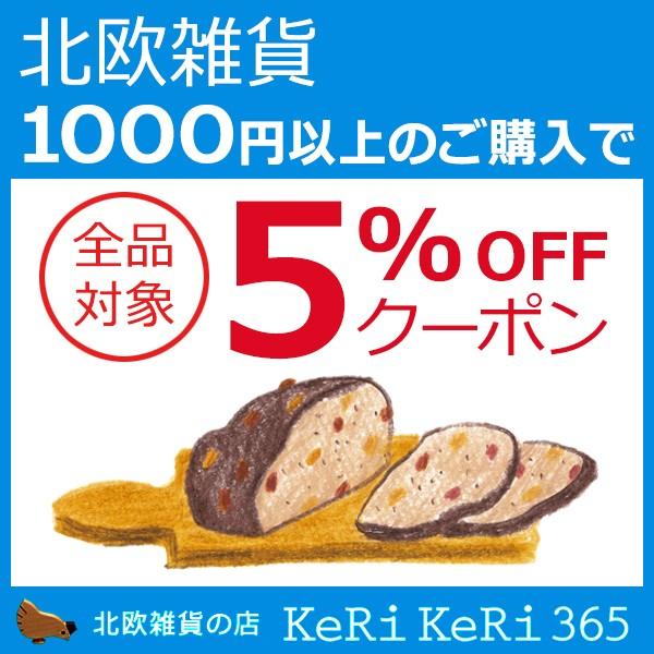 5%OFFクーポン<全品対象>【北欧雑貨の店:ケリケリ365 ヤフー店】で使えます