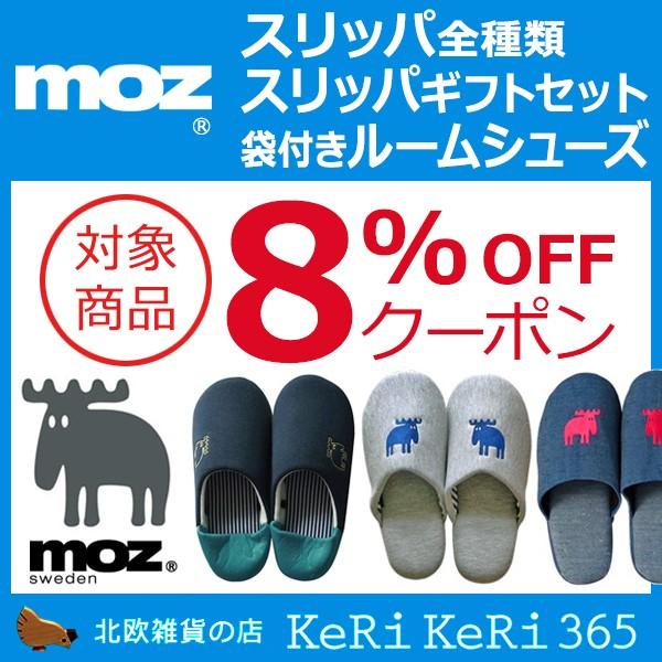 8%OFFクーポン【moz/モズ】ニットスリッパ、デニムスリッパ、袋付きスリッパ