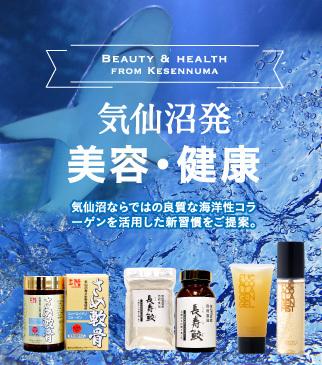 気仙沼発 美容・健康