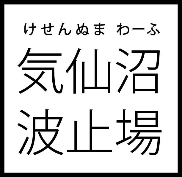 気仙沼波止場Yahoo!店 ロゴ