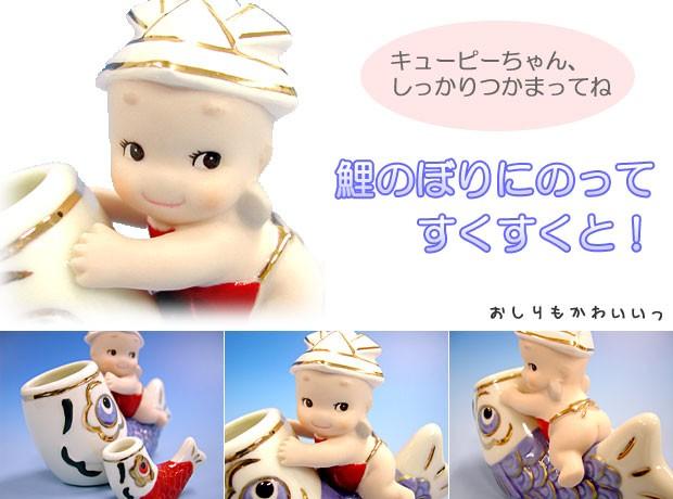キューピー五月人形・こいのぼり
