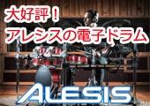 ALESIS 電子ドラム