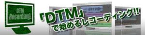 「DTM」で始めるレコーディング!!