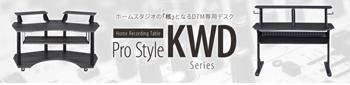PROSTYLE KWDシリーズ