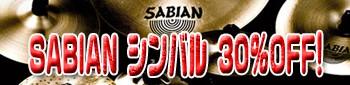 SABIAN シンバル 大特価30%OFF