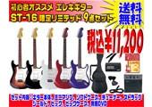 エレキギター 初心者 入門モデル