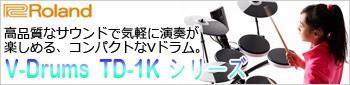 ローランド 電子ドラム TD-1K