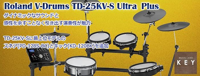 Roland V-Drums TD-25KV-S Ultra+