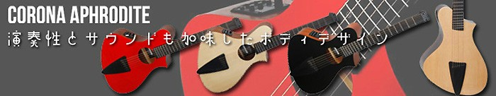 アコースティックギター コロナ CORONA Aphrodite