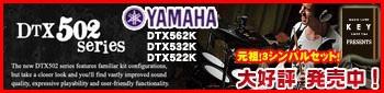 遂に登場! ヤマハ電子ドラム DTX502シリーズ