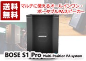 BOSE ボーズ Bose S1 Pro system