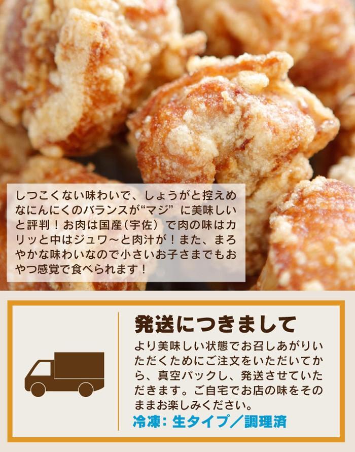 国産鶏肉使用(宇佐)