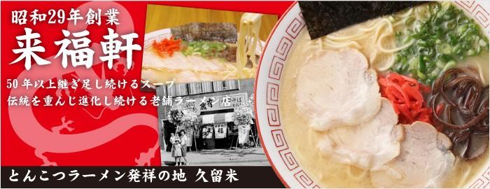久留米ラーメン 来福軒(らいふくけん)