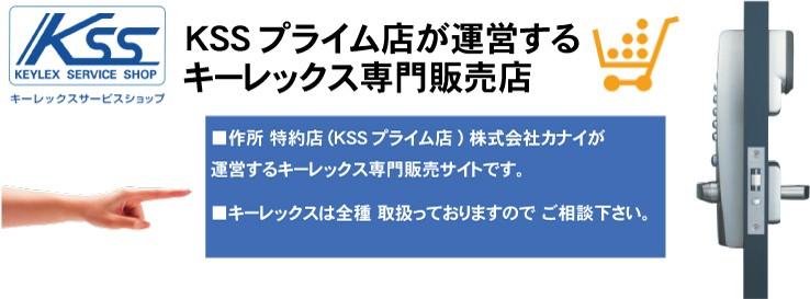 KSSが運営するキーレックスショップ