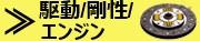 駆動/エンジン系