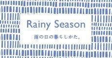 梅雨・抗菌特集