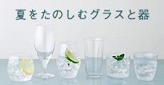 夏グラス&食器特集