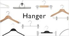 ハンガー特集