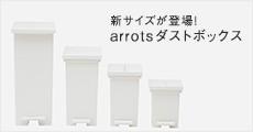 arrotsゴミ箱