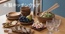 木製キッチンウェア