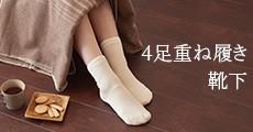 4足重ね靴下