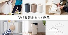 WEB限定セット