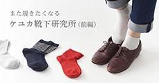 ケユカ靴下研究所(前編) width=