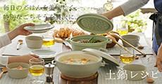 土鍋レシピ width=