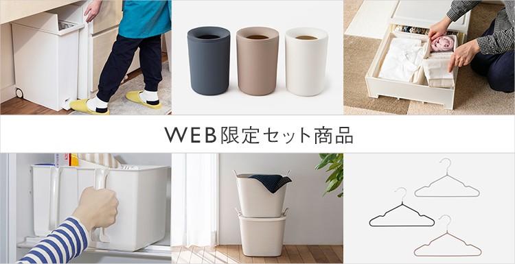 WEB限定セット商品