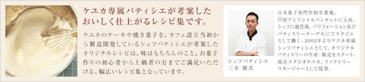 ケユカ専属パティシエが考案したおいしく仕上がるレシピ集