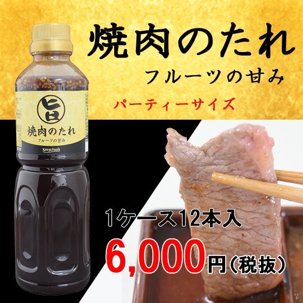 旨焼き肉のたれフルーツの甘み600g