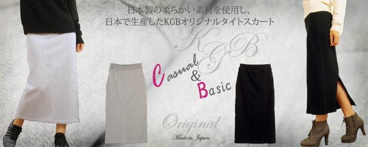 日本製タイトスカート