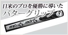 日米のプロを優勝に導いたパターグリップ